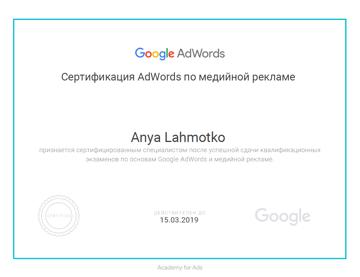 Лахмотко-Google-2019