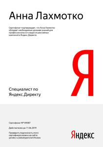 Лахмотко Яндекс 2019